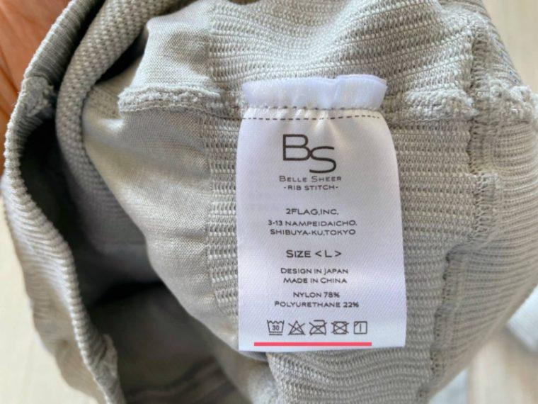 ベルシアー着圧レギンスの洗濯表示